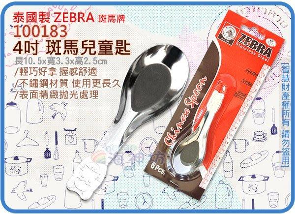 =海神坊=泰國製 ZEBRA 100183 4吋 斑馬兒童匙 小平底匙 湯匙 調理匙 飯匙 #304特厚不鏽鋼 6pcs