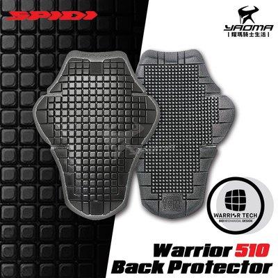 Spidi Warrior 510 Back Protector 護背 護具 墊背 龜背 防摔衣 防摔皮衣 耀瑪騎士機車