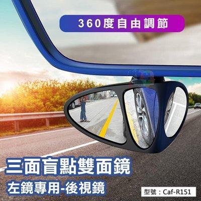 左鏡專用-後視鏡 三面盲點雙面鏡 360度調整 鏡面調整 廣角鏡  Caf-R151