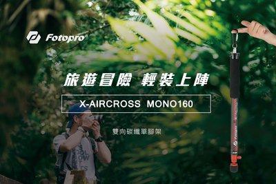 『e電匠倉』FOTOPRO X-AIRCROSS MONO 160 多功能靈活單腳架 旅遊 登山 碳纖維 攜帶方便 霧面 台中市
