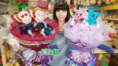台南卡拉貓專賣店 MOMO熊花束 猴子花束 情人節禮物 二選一 可繡字 可今天寄明天到