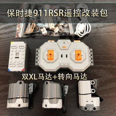 毛絨坐墊樂高Lego42096保時捷911RSR改遙控電動版改裝包改LED燈光送男友禮
