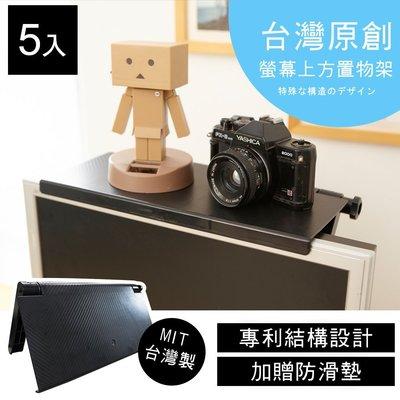 加贈防滑墊【澄境】可調式專利螢幕置物架 5入組電腦架 電視架 螢幕架 機上盒  攝影機 任天堂 ST022