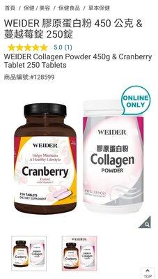 『COSTCO官網線上代購』WEIDER 膠原蛋白粉 450 公克 & 蔓越莓錠 250錠⭐宅配免運