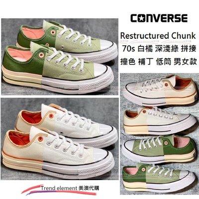 Converse Restructured Chunk 1970s 雙拼 補丁 拼接 解構 重組 撞色 情侶 ~美澳代購