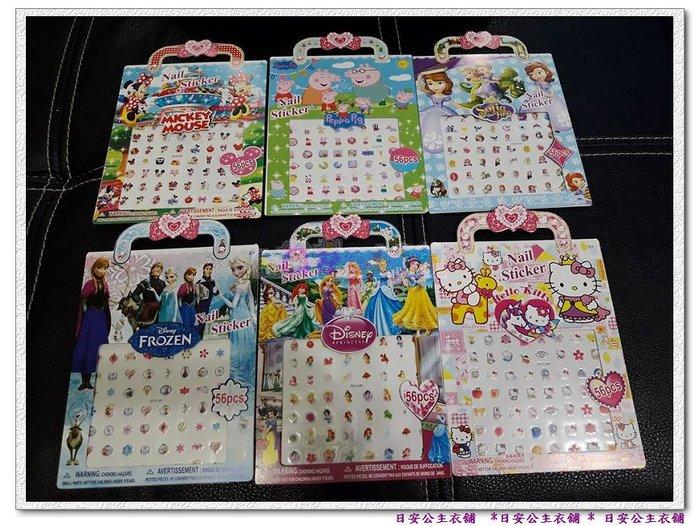 日安公主衣舖OT322*六款卡通兒童指甲貼 56枚