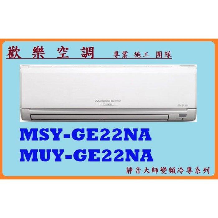 ❆歡樂空調❆MITSUBISHI三菱電機冷氣/MSY-GE22NA/MUY-GES22NA/靜音大師變頻冷專系列