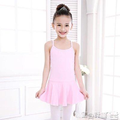 芭蕾舞衣 女童吊帶兒童舞蹈服連體裙幼兒純棉練功服跳舞服衣服演出服裝 寶貝計畫