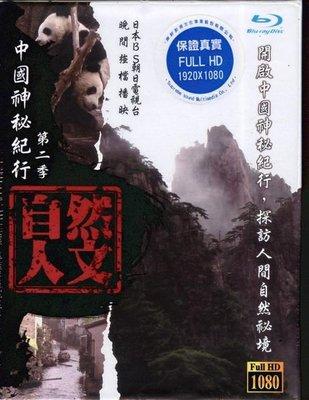 <<影音風暴>>(藍光電影1204)中國神秘紀行.自然人文(第2季)  藍光 BD  全6集(下標即賣)