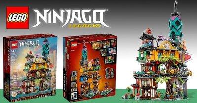 現貨  樂高  LEGO  71741 Ninjago 忍者系列 忍者花園 全新未拆  公司貨