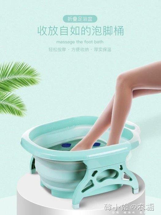 折疊泡腳桶塑料足浴盆加厚小洗腳桶女泡腳盆按摩足浴桶家用洗腳盆YXS