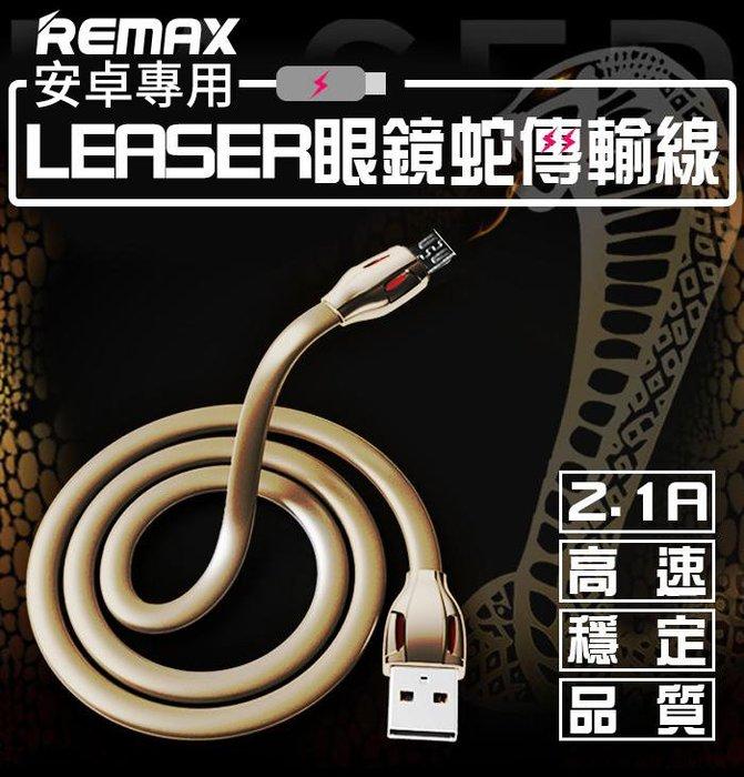 【傻瓜批發】REMAX睿量 LASER眼鏡蛇傳輸線 Micro 純銅線 安卓手機 2.1A手機快速充電 數據線