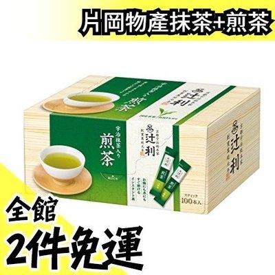 【抹茶+煎茶100入】日本製 片岡物産 辻利 宇治抹茶 煎茶 玄米茶 烘焙茶 隨身包 國產茶葉100%【水貨碼頭】