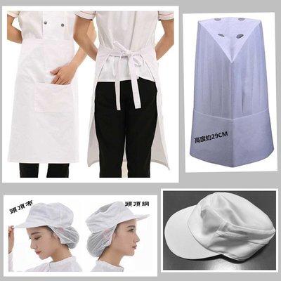 !!男女廚師帽  半身短圍裙 廚師網帽 食品帽 中餐丙乙級廚師帽 烘培丙乙級廚師帽 鴨舌網帽 工作帽