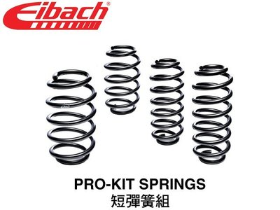 【Power Parts】EIBACH PRO KIT 短彈簧組 M-BENZ S212 E200 Estate
