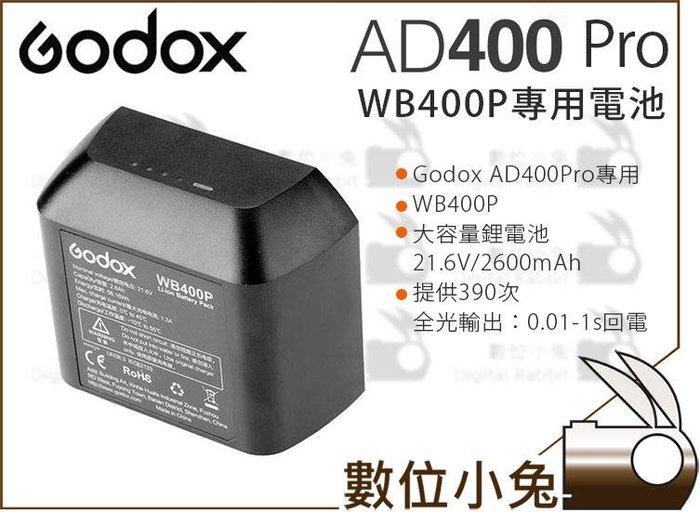 數位小兔【GODOX 神牛 AD400Pro WB400P 專用電池】電池 鋰電池 備用電池 2600 mAh 公司貨
