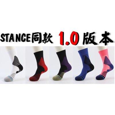 初代 stance 同款 運動襪 籃球襪 毛巾襪 厚底 吸濕排汗 速乾 中筒 elite ua nba adidas