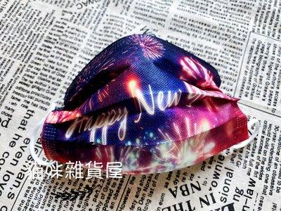 特殊收藏 新年煙火  5 入 (桃 )成人平面口罩 台灣現貨 情侶 節慶