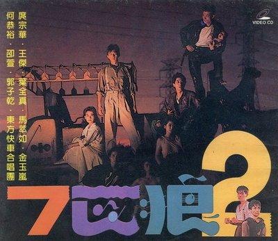 《絕版專賣》七匹狼 2 / 王傑、庹宗華、葉全真、金玉嵐、馬萃如 主演 (VCD)