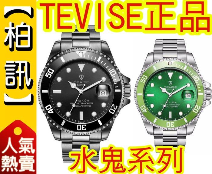 *免運【首5件NT799!】正品 TEVISE 黑金版 水鬼系列 夜光機械錶 不銹鋼腕錶 鋼帶手錶 另有 綠水鬼