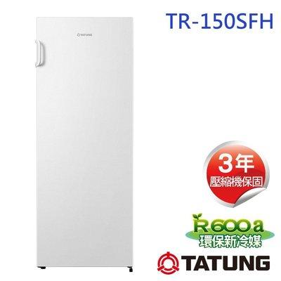 (台北市.有店面)全新大同154L直立式冷凍櫃TR-150SFH