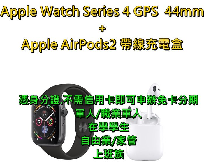 Apple Watch Series 4 + AirPods2 公司貨【軍人 學生 上班族 家管 自由業 免卡分期】