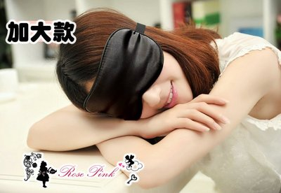 【 RosePink】雙面全黑舒適無敵遮光蠶絲眼罩♥加大款 涼夏舒適度100% 買就送收納袋 3M耳塞