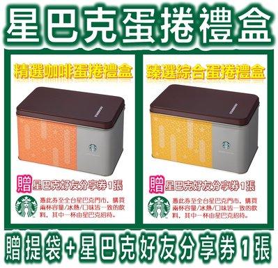 星巴克 蛋捲 Starbucks 精選咖啡蛋捲禮盒 臻選綜合蛋捲禮盒 贈 提袋 + 星巴克好友分享券(門市飲料買一送一)