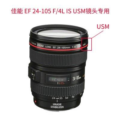 EW-83H遮光罩77mm佳能單反24-105mm鏡頭5D2 5D3 5D4 5DS 6D2 7D2 70D 高雄市