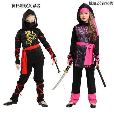歡樂賣 /萬聖節服裝-萬聖節服裝/忍者服裝/兒童變裝服/神秘龍族女忍者/桃紅忍者女孩