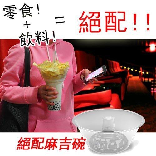 金德恩 台灣製造 紅點設計大獎 多國發明專利~ 零食飲料 絕配麻吉碗(5入裝)