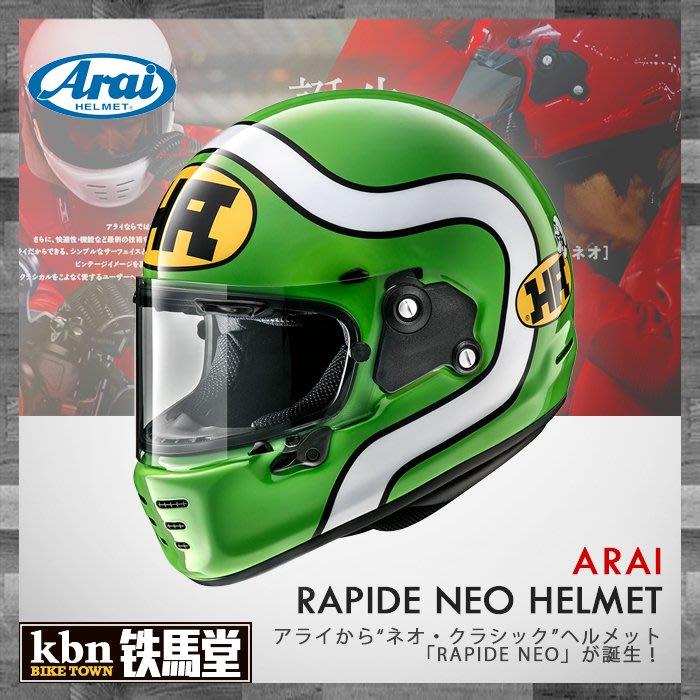 ☆KBN☆鐵馬堂 日本 Arai RAPIDE NEO 全罩 安全帽 復古帽 樂高帽 山車帽 素色 彩繪 HA 綠