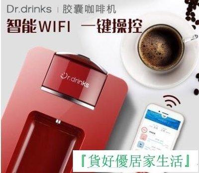 Dr.Drinks DR叮咚意式膠囊咖啡機家用全自動小型美式迷妳熱飲機『貨好優居家生活』