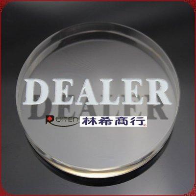 德州撲克 百家樂 莊碼 高透明壓克力 壓牌器 DEALER 莊家碼 透明 加重 非玻璃