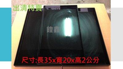 【鍠鑫食品機械】二手出清便宜賣之托盤(黑) 35x20x2公分
