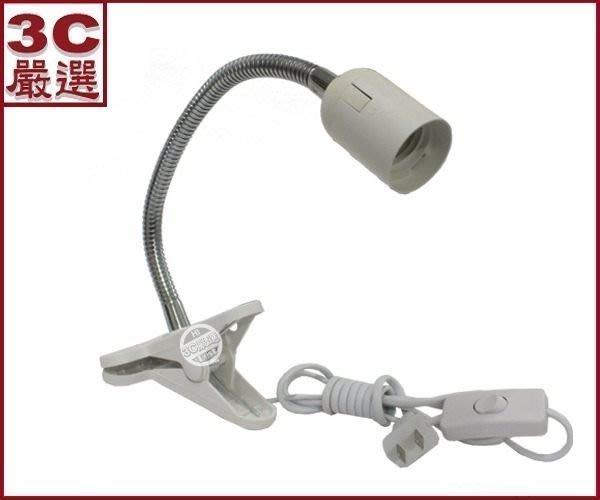 3C嚴選-E27 夾式蛇管燈座(帶開關)30cm 家用燈泡 LED燈泡 軟管 萬向 延長座 燈炮座