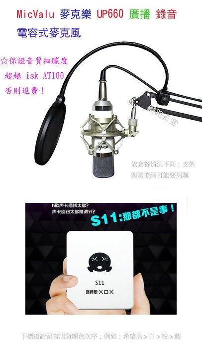 要買就買中振膜 非一般小振膜 收音更佳S11+ UP660電容式麥克風 +NB35懸臂支架 +雙層防噴網送166音效