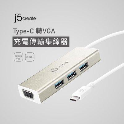j5create Type-C 轉VGA 充電傳輸集線器 充電器 USB 3.1 3埠USB 高解析度 鋁製外殼