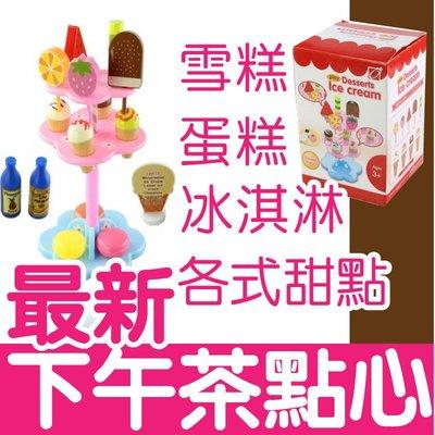☆蠟筆小屋☆冰淇淋甜點玩具組合/下午茶點心吧/扮家家酒/雪糕蛋糕扮家家酒 辦家家酒
