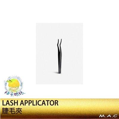 柚子娘娘代購  M.A.C LASH APPLICATOR 睫毛夾