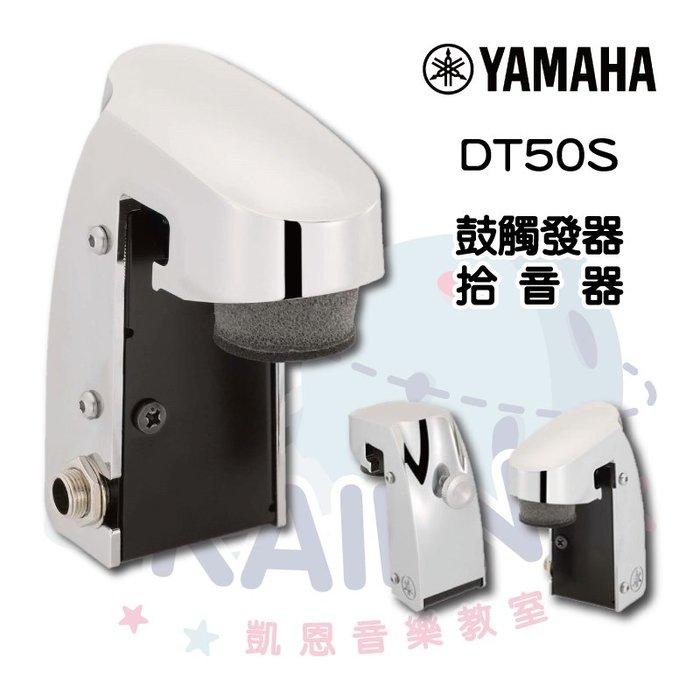 『凱恩音樂教室』YAMAHA DT50S 鼓觸發器 電子鼓組 小鼓 / 中鼓 拾音器 DTX 堅固金屬鑄件 究極耐用性