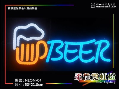 【招財貓LED】NEON04-BEER/營業燈/吊牌/掛牌/歡迎光臨/營業中/美式吊牌/霓虹(含吊鍊含運費)