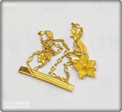 金保全珠寶銀樓(G1565)9999 黃金 純金 舊金回收 依照高雄銀樓公會牌價收購