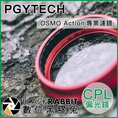 數位黑膠兔【 187 P-11B-017 PGYTECH OSMO Action 專業濾鏡 CPL 偏光鏡 】 運動相機