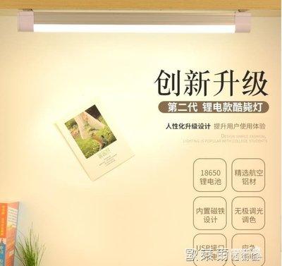 檯燈 燈學生宿舍燈管led長條台燈護眼學習書桌寢室神器USB充電燈 MKS