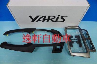 (逸軒自動車)TOYOTA YARIS 灰鈦黑 2009~2013年 專車專用 面板框 音響面板框 安裝便利