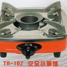 名廚牌 瓦斯爐 安全小單爐 TA-102 桶裝瓦斯