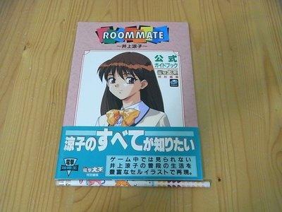 【小蕙館】日文攻略(SS)同居情事ROOMMATE ~井上涼子 ~ 公式指南
