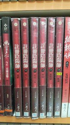 豆豆君的二手書~普天出版社 註冊陰陽師 1-6完 丁十七  有書釘 (直接出貨不整理)
