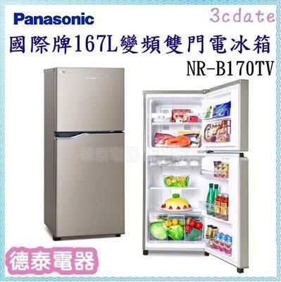Panasonic【NR-B170TV】國際牌167L變頻雙門冰箱【德泰電器】